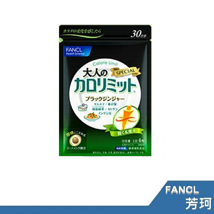 日本境內版 FANCL 芳珂 成年人加強版美體錠 (120粒/30回) 【RH shop】日本代購