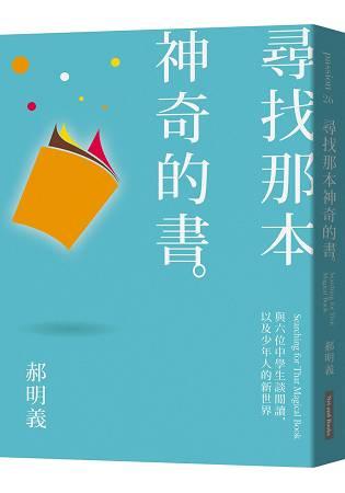 尋找那本神奇的書:與六位中學生談閱讀,以及少年人的新世界