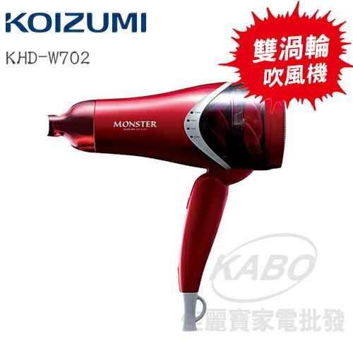 【佳麗寶】-(日本KOIZUMI)MONSTER雙渦輪旋風吹風機KHD-W702