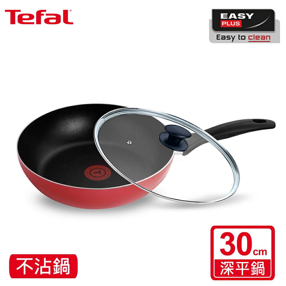 Tefal法國特福 新手紅系列30CM不沾深平底鍋+玻璃蓋 【APP領券再折】