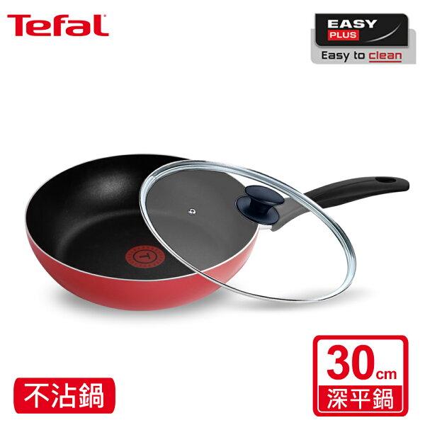 Tefal法國特福 新手紅系列30CM不沾深平底鍋+玻璃蓋