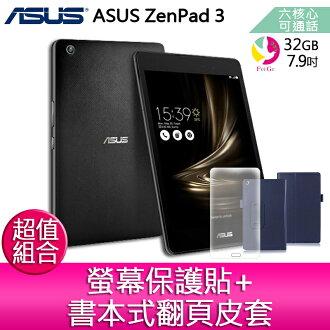 ★會員領券再折1000元★ ASUS ZenPad 3 7.9吋六核心可通話 平板電腦 (LTE/4G/32G/Z581KL)【贈螢幕保護貼+書本式翻頁皮套】