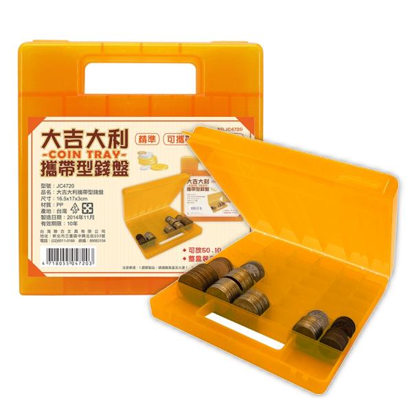 W.I.P大吉大利攜帶型硬幣整理盒(JC4720)