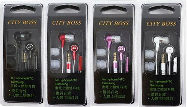 CITYBOSS震撼重低音立體聲耳機ST-936Hi-Fi音質3.5mm2段式耳機分體耳機更換聽筒免持聽筒IPHONE44SOneXV