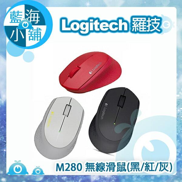 Logitech 羅技 M280 無線滑鼠(黑/紅/灰)