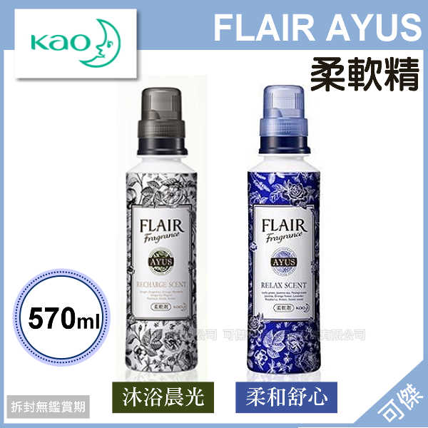 可傑 日本KAO  FLAIR AYUS  衣物柔軟精  570ml  多種香味  消臭除菌  日本7-11限定