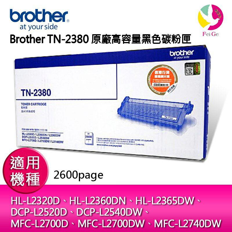 Brother TN-2380 原廠高容量黑色碳粉匣 適用機型:HL-L2320D、HL-L2360DN、HL-L2365DW、 DCP-L2520D、DCP-L2540DW、 MFC-L2700D、MFC-L2700DW、MFC-L2740DW▲最高點數回饋10倍送▲