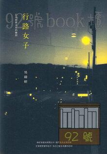 92號BOOK櫃-參考書專賣店:(10)行路女子(有鹿)