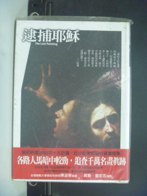 【書寶二手書T3/翻譯小說_KLC】逮捕耶穌_尤傳莉, 強納森‧哈