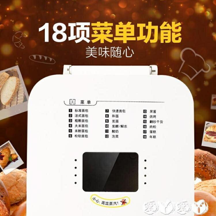 夯貨折扣! 麵包機 面包機家用全自動多功能智慧和面機揉面機 新品 LX