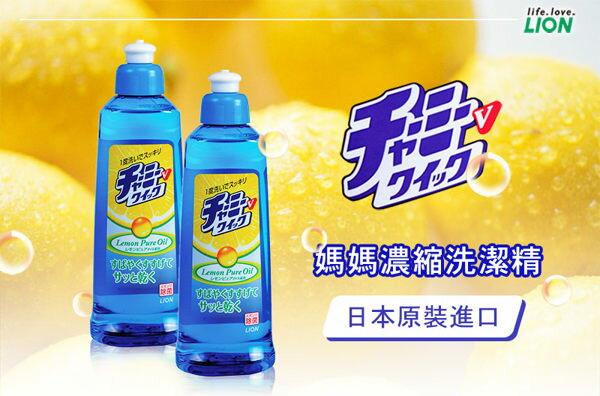【獅王】媽媽濃縮洗潔精 260ml 1