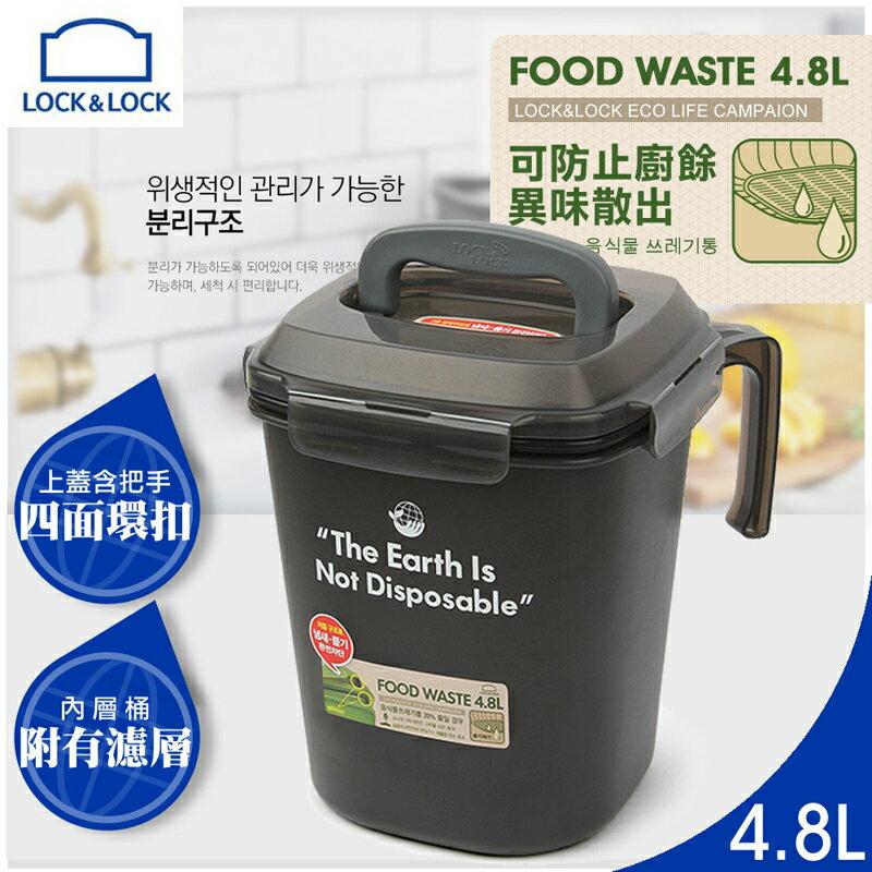 【樂扣樂扣】廚餘回收桶/4.8L
