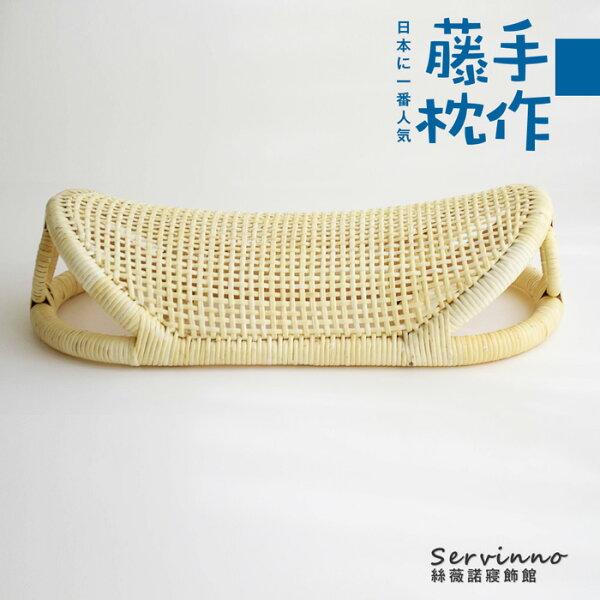 夏日枕頭【日式藤枕】日本暢銷款絲薇諾