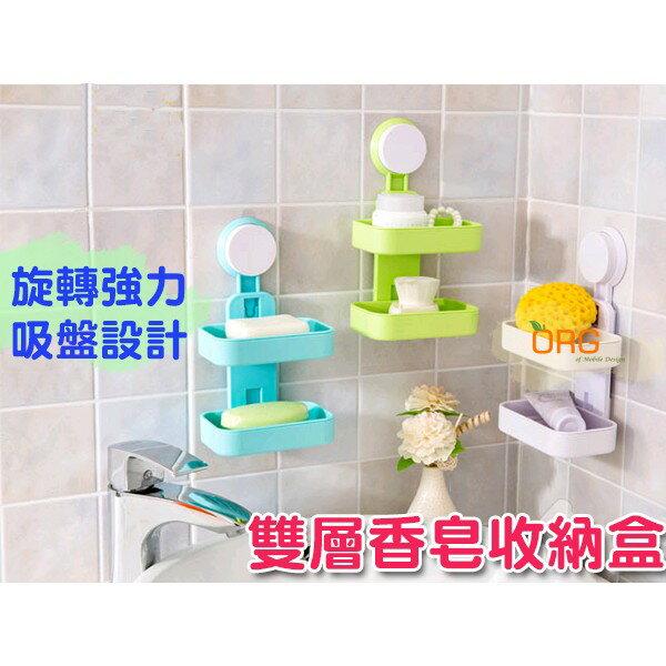 ORG《SD0677》雙層 吸盤設計 肥皂盒 香皂盒 肥皂盤 置物架 收納架 置物盒 收納盒 浴室 廚房 用品 菜瓜布