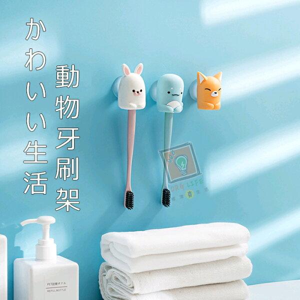 橙漾夯生活ORGLIFE:ORG《SD1121》超可愛動物設計~牙刷架吸盤牙刷架無痕牙刷架牙刷收納架置物架防發霉衛浴用品浴室用品