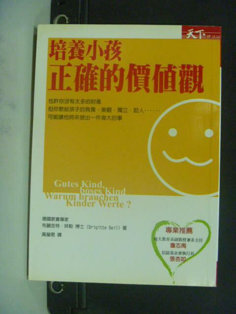 【書寶二手書T5/親子_OKG】培養小孩正確的價值觀_布麗吉特拜勒