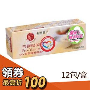 普羅生技~優格菌12包/盒
