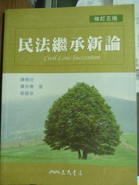 【書寶二手書T2/大學法學_PED】民法繼承新論_陳棋炎_5/e