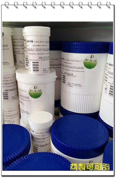 【都易特】可可脂 100/ 500/ 1000/ 5000 g 分裝 進口 精製 皂用 手工皂 基礎油 原料