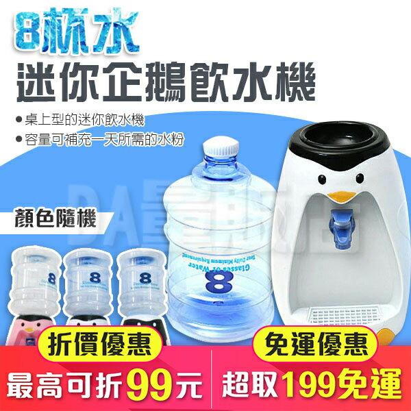 樂天獨賣 8杯水 可愛 企鵝 造型 補水站 迷你 飲水機 桌上型 個人 開飲機(79-1342)