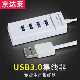 一分四 USB3.0 極速分線器 四孔排插式 USB3.0 HUB 藍光集線器 桌電筆電利器 R-11
