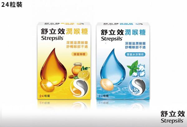 Life365:Strepsils舒立效潤喉糖(24顆入)蜂蜜檸檬雙重冰涼薄荷【SS002】
