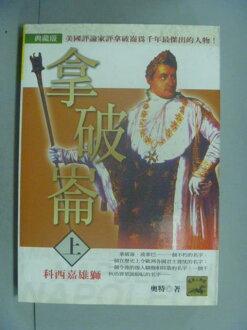 【書寶二手書T5/傳記_LDZ】拿破崙(上)科西嘉雄獅_奧特