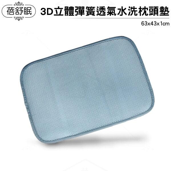 蓓舒眠3D立體透氣彈簧枕頭墊灰藍色43*63cm
