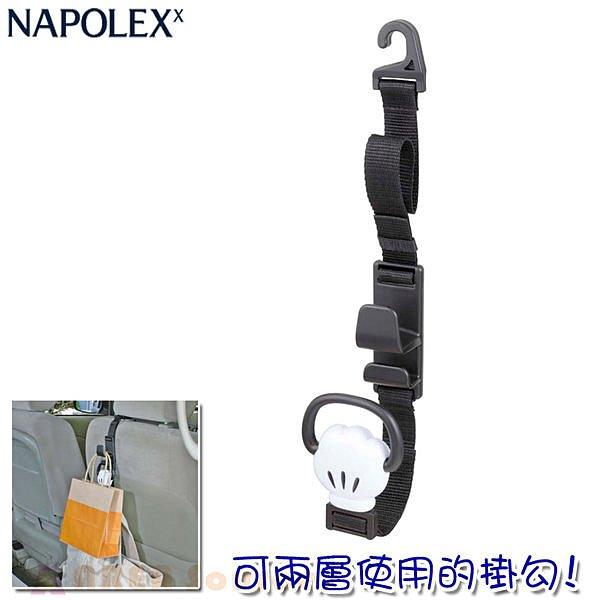 【禾宜精品】掛勾 ~ NAPOLEX 迪士尼米奇系列 BD-121 米奇手造型 - 多功能 雙層掛勾