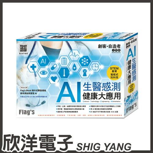※欣洋電子※創客●自造者AI生醫感測健康大應用(FM608A)Arduino相容