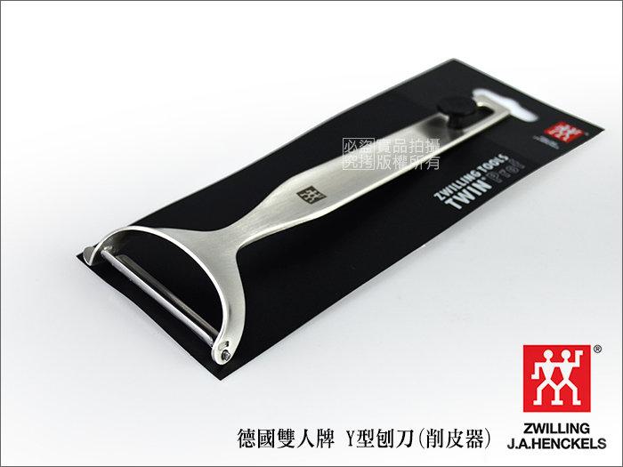 快樂屋? 德國雙人牌 18-10(正304#)不鏽鋼削皮器 Y型刨刀 皮引器 ZWILLING TOOLS