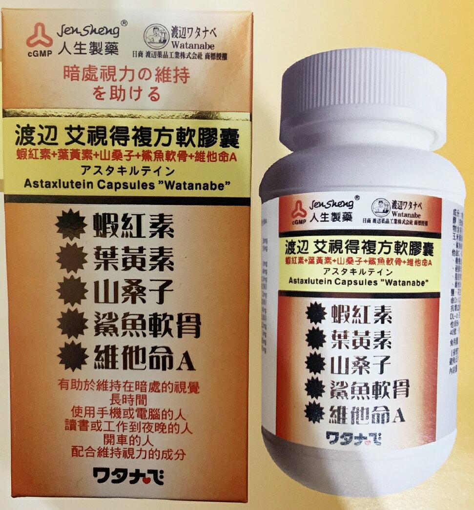 人生製藥  渡邊 艾視得複方軟膠囊