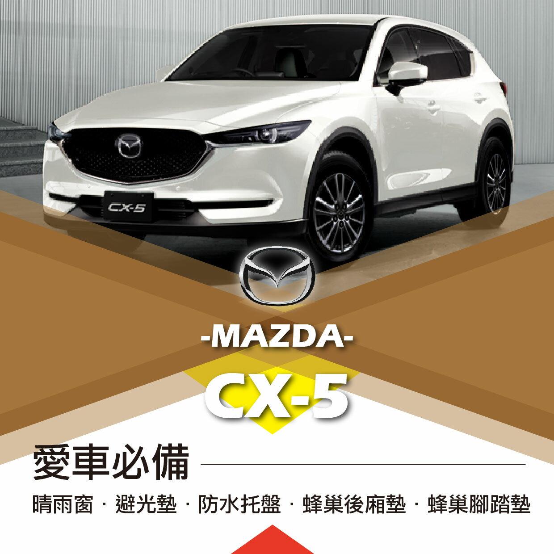 e系列【愛車必備CX-5】Mazda馬自達 晴雨窗 避光墊 托盤 蜂巢腳踏墊 後箱廂墊