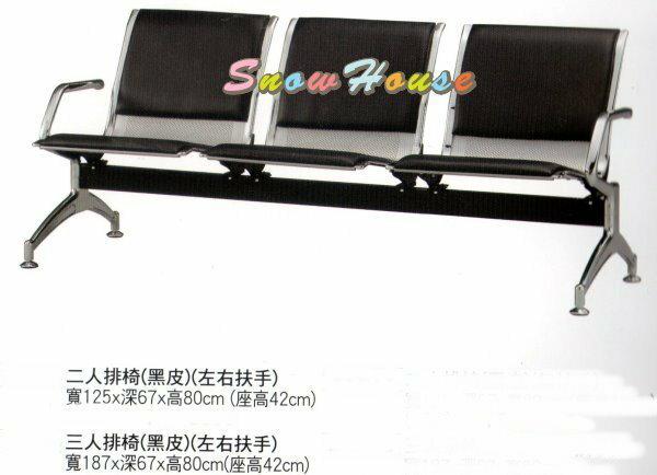 ╭~雪之屋居家 館~╯335~15  16  P312~02 左右有扶手三人排椅  公共椅
