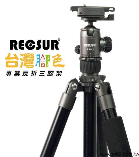 【RECSUR】銳攝台腳9號專業反折三腳架-PRO-2863A3 公司貨