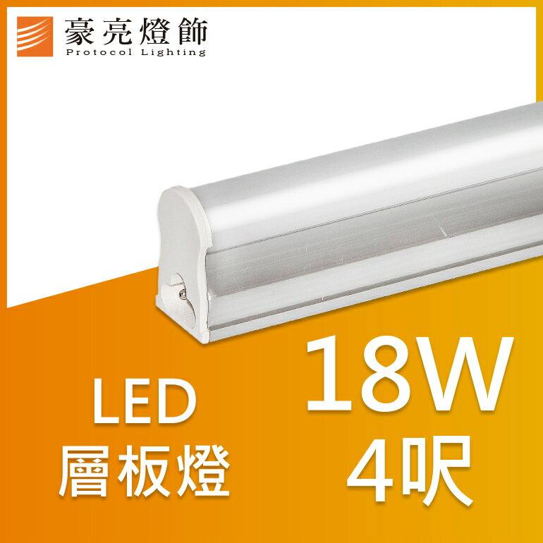 ~豪亮燈飾~T5 LED 18W 連接式 4呎^(白光 黃光^) ^(限 不寄送^)^~吊