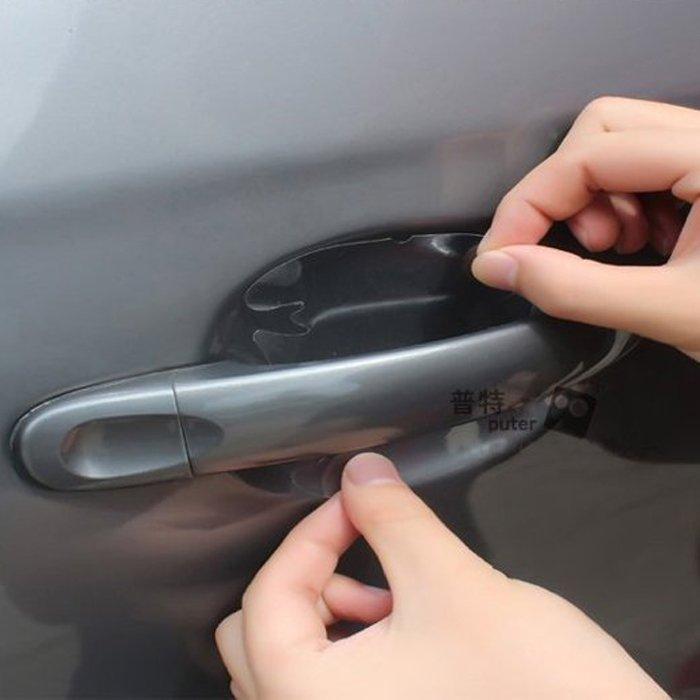 汽車門把手保護貼 拉手把手保護膜 車門保護貼膜 保護車漆防刮傷 4片裝【CW0110】普特車旅精品