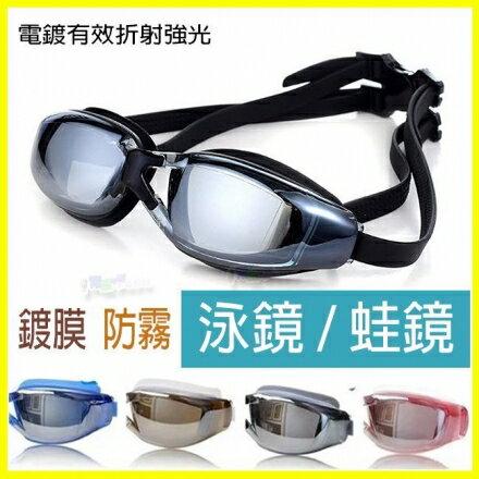 進口鏡面鍍膜 防水防霧 抗紫外線 大小可調 防水蛙鏡 兒童游泳眼鏡 平光泳鏡 非度數泳鏡/近視泳鏡/度數蛙鏡/近視蛙鏡