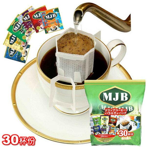 【MJB】綜合6種類濾掛特調咖啡家庭裝30杯份240gドリップコーヒーバラエティパック日本進口濾泡咖啡包▶全館滿499宅配免運