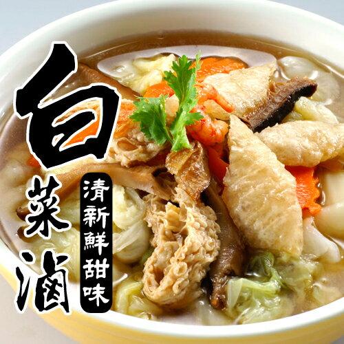 【台北濱江】記憶深處的家鄉美味~地古早味白菜滷1.2kg/包