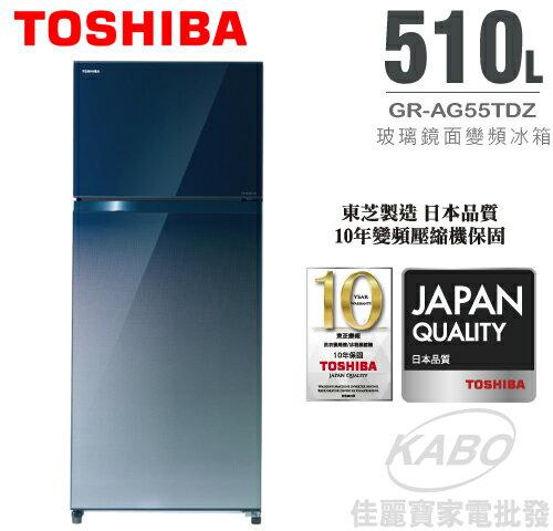 【佳麗寶】-留言享加碼折扣(TOSHIBA)510L二門玻璃鏡面變頻電冰箱GR-AG55TDZ