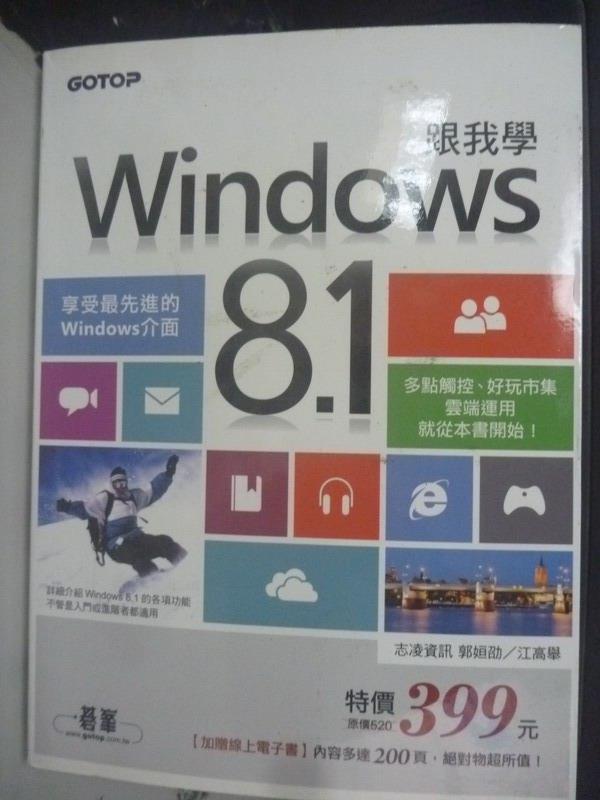 【書寶二手書T8/電腦_QIY】跟我學Windows 8.1_郭姮劭、江高舉