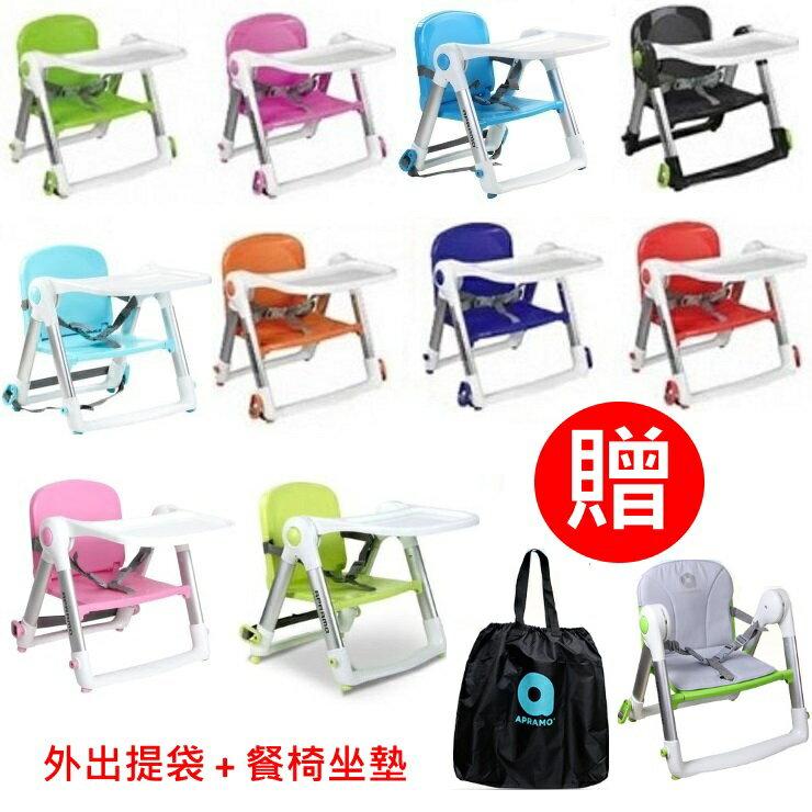 英國Apramo Flippa可攜式兩用兒童餐椅(綠 / 粉 / 藍 / 黑 / 橘 / 紫 / 紅) - 限時優惠好康折扣