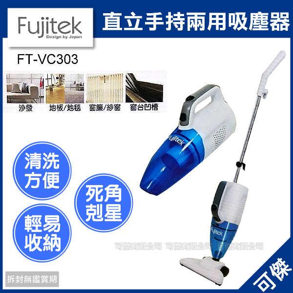 可傑 Fujitek 富士電通 FT-VC303 直立手持兩用吸塵器 除塵器 有線 輕巧吸力強 過年掃除幫手!