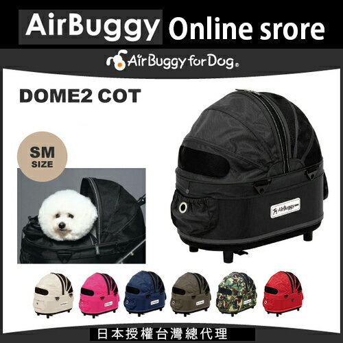 AirBuggy for Dog 寵物座艙DOME2/SM size