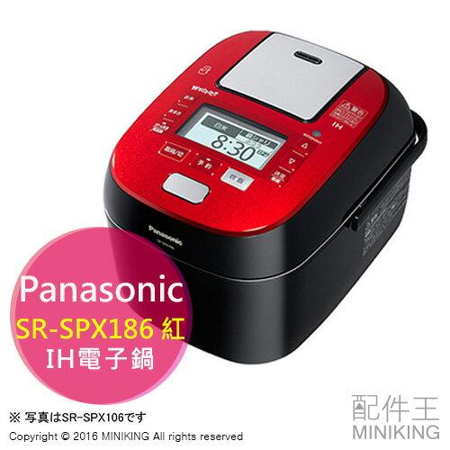 【配件王】日本代購 Panasonic 國際牌 SR-SPX186 紅 電鍋 IH電子鍋 10人 勝SR-SPX105