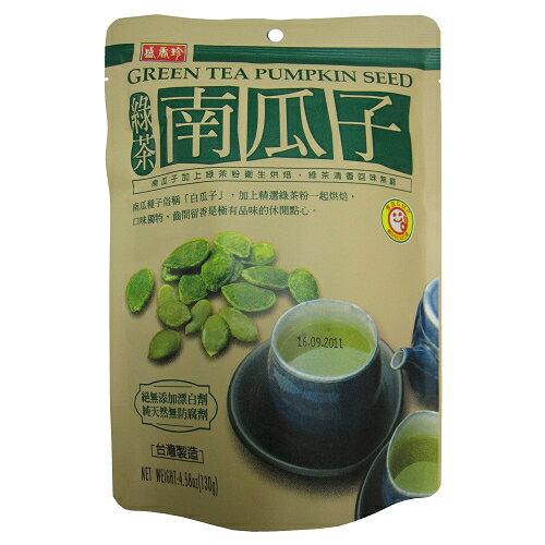 盛香珍綠茶南瓜子130g【愛買】