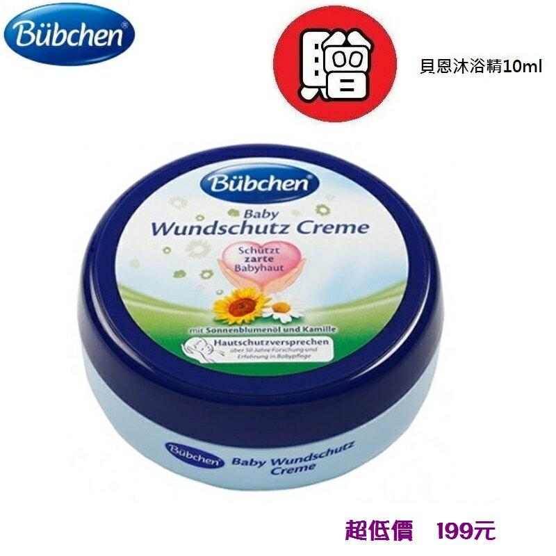 *美馨兒*貝恩-Bubchen 護膚膏[德國原裝進口] 150ml 199元+贈貝恩沐浴精10ml