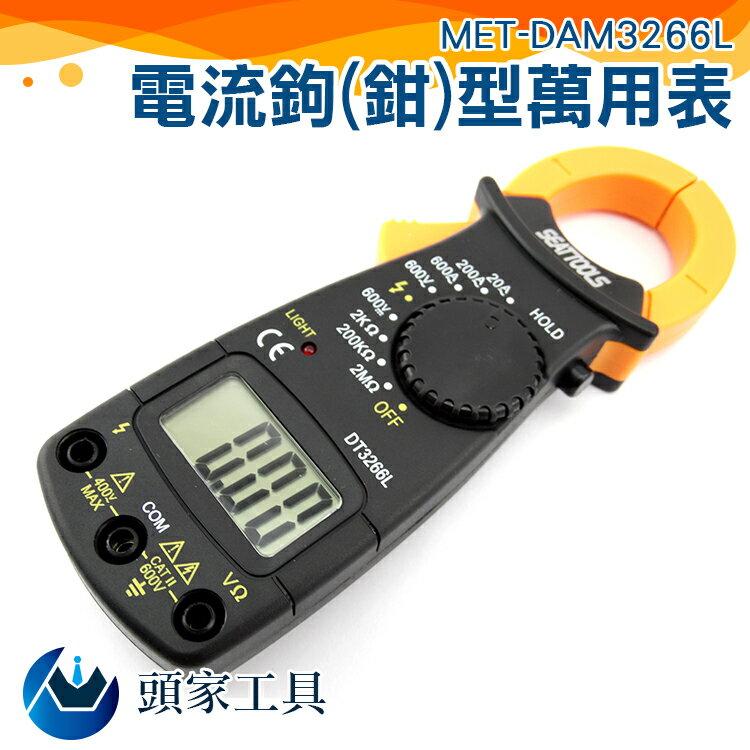 『頭家工具』三用鉤錶 帶電判別 交流電流 直流電壓 工廠網購平台 MET-DAM3266L