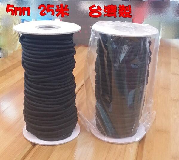 日野戶外:日野戶外~5mm25米鬆緊繩彈性繩骨架繩綑物繩帳篷繩彈力繩營繩露營用品